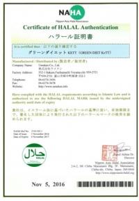 日本初、ハラール認証 「モリンガダイエットサプリメント」 <ダイエット執事>