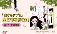 ピッコマで⼈気連載『恋するアプリ』が単⾏本化!