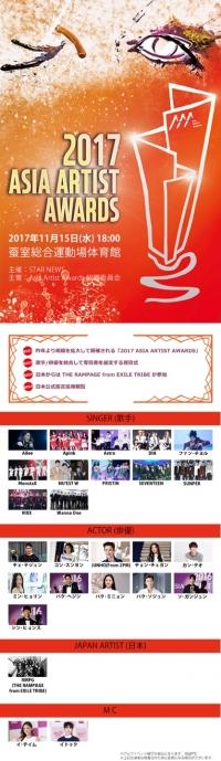 「2017 Asia Artist Awards」開催決定!
