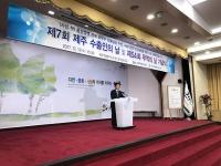 「第7回済州輸出人の日」と「第54回貿易の日」記念式が開催