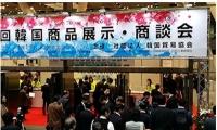 「2018 韓国商品展示・商談会 G-Fair JAPAN」に清浄済州出身の最秀企業が参加